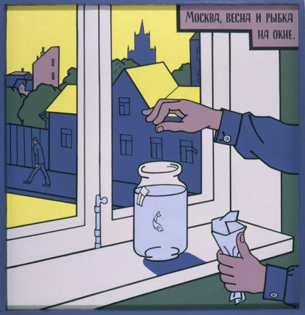 Viktor Pivovarov, Moscow, Spring and a Little Fish by a Window, from the series Apartment No. 22, 1996, State Tretyakov Gallery